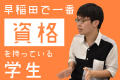 早稲田で一番〇〇な学生 vol.2 ー資格編ー