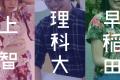 【7月7日】上智・理科大・早稲田の〇〇デーを調査してきた