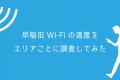 どこが一番速いの?早稲田Wi-Fiの速度をエリアごとに調査してみた