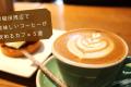 珈琲研究会に聞いた!早稲田周辺で美味しいコーヒーが飲めるカフェ5選