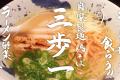 早稲田大学ラーメン部が食らう!!自家製麺 鶏そば 三歩一 –第二弾-