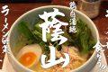 早稲田大学ラーメン部が食らう!!鶏白湯麺 蔭山 −第一弾−