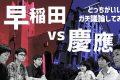 通うなら早稲田と慶應どっちがいい?早稲田生と慶應生がガチ議論してみた。