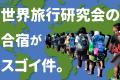 世界旅行研究会の合宿がスゴイ件。