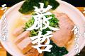 早稲田大学ラーメン部が食らう!!鮪塩ラーメン 巌哲 -第三弾-