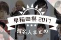 早稲田祭2017の芸能人イベントまとめ