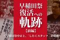 【前編】早稲田祭復活への軌跡  〜早稲田祭中止と、「したくスタッフ」の結成〜
