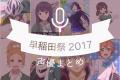早稲田祭2017の声優イベントまとめ
