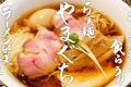 早稲田大学ラーメン部が食らう!!らぁ麺やまぐち-第五弾-