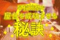 【早稲田祭】文化祭で出店する屋台が儲かる5つの秘訣