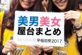 【早稲田祭2017】美男美女屋台まとめ
