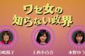 【イベントレポート】ワセ女の知らない政界