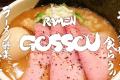 早稲田大学ラーメン部が食らう!!RAMEN GOSSOU-第六弾-