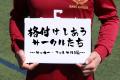 格付けしあうサークルたち ~サッカー・フットサル編~