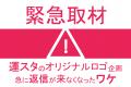 【緊急取材】運スタのオリジナルロゴ企画、急に返信が来なくなったワケ
