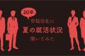 【20卒】早稲田生に夏の就活状況聞いてみた