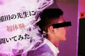 早稲田の先生に初体験聞いてみた。