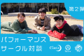 【サークル対談シリーズ】いろんなパフォサー編!!!!!