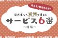 【新入生・就活生必見!】早大生なら無料で使えるサービス6選 〜後編〜