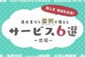 【新入生・就活生必見!】早大生なら無料で使えるサービス6選 〜前編〜