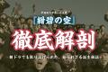 早稲田大学第一応援歌「紺碧の空」を徹底解剖