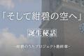 「そして紺碧の空へ」MV制作秘話~紺碧のうたプロジェクト最終章~
