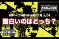 AIと早稲田のお笑いサークル、面白いのはどっち?