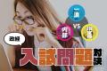 【一浪vs内部vs指定校】政経入試問題対決!!