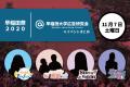 [早稲田祭2020]早大広研4イベントまとめ