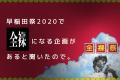 早稲田祭2020で全裸になる企画があると聞いたので。