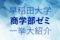 【保存版】2017年度商学部ゼミ、一挙大紹介!